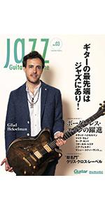 ジャズギター・マガジン 3