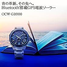OCW-G2000 OCEANUS