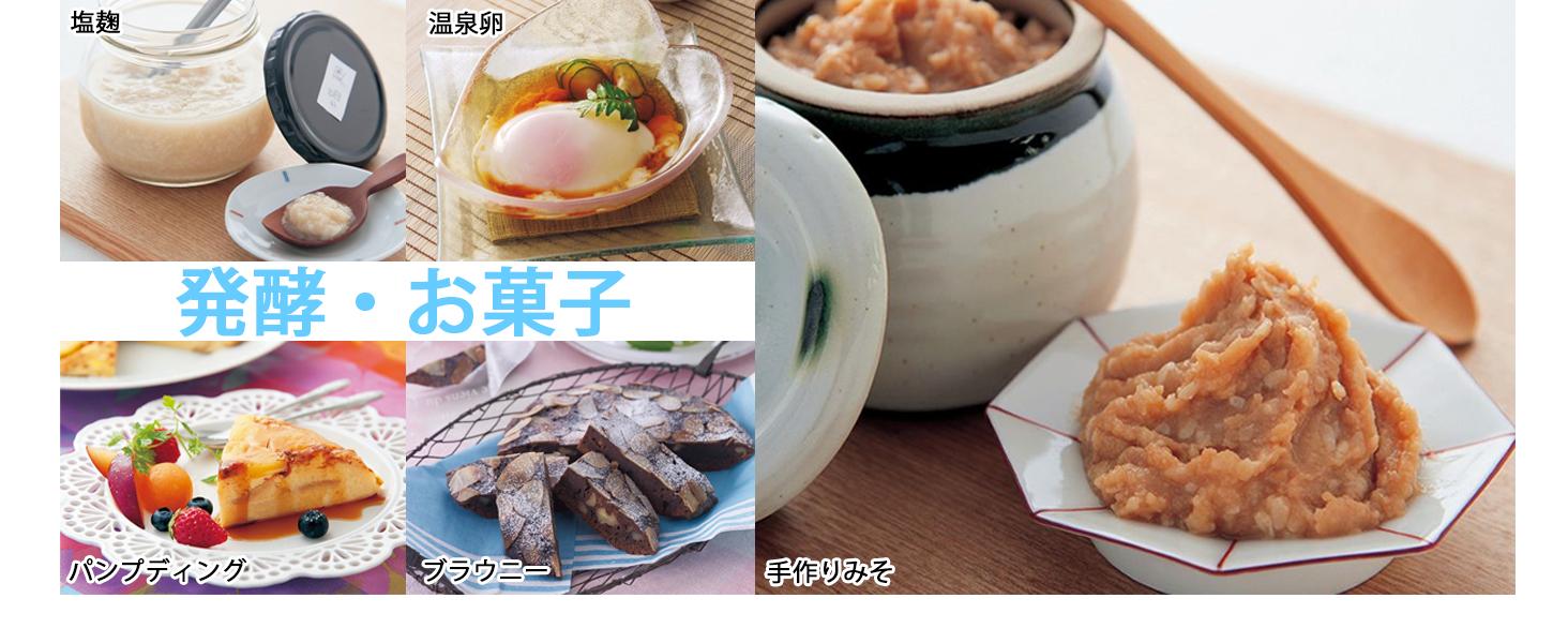 発酵・お菓子