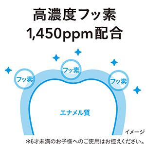 高濃度フッ素1,450ppm配合