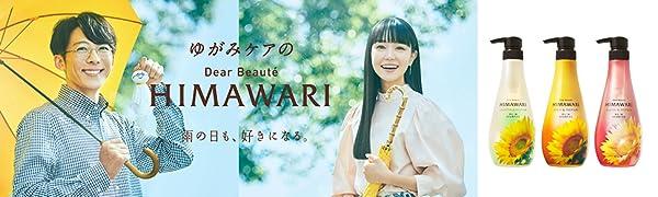 ひまわりのように前向きに生きる 美しきすべての女性へ Dear Beauté HIMAWARI