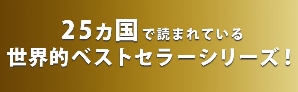 25ヵ国で読まれている世界的ベストセラーシリーズ!
