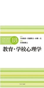 教育・学校心理学 公認心理師スタンダードテキストシリーズ 18