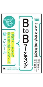 デジタル時代の基礎知識『BtoBマーケティング』 「潜在リード」から効率的に売上をつくる新しいルール