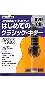 DVD&CDでよくわかる! はじめてのクラシック・ギター