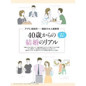 [5年で激変!] 40歳からの結婚のリアル ~アプリ、相談所……最新の大人婚事情