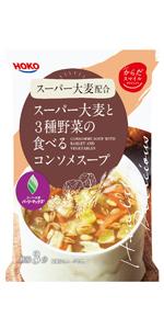 スーパー大麦と3種野菜の食べるコンソメスープ