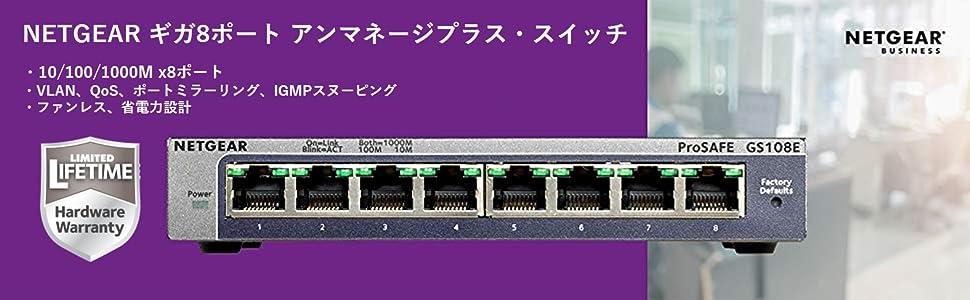 スイッチ スイッチングハブ LAN HUB ハブ アンマネージ プラス VLAN QoS 管理 スマート ファンレス 金属筐体 5ポート 8ポート Buffalo TP-LINK SG108E ギガ