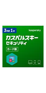 カスペルスキー セキュリティ 3年1台(カード版)