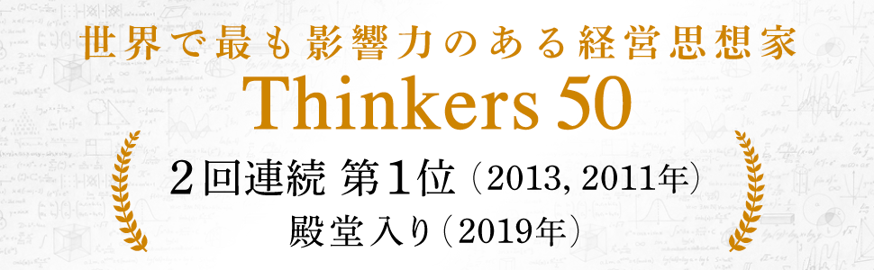 """世界で最も影響力のある経営思想家 """"Thinkers 50"""" 2回連続 第1位(2013, 2011年) 殿堂入り(2019年)"""