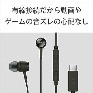 USB Type-C(TM)接続であれば、画面と音のずれもないため、動画やゲームも安心して楽しめます。有線なのでイヤホンを充電する必要もありません。
