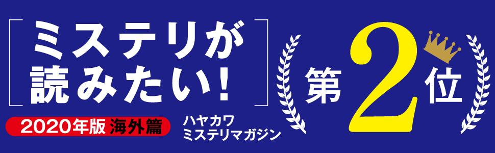 このミス このミステリーがすごい 宝島社 ミステリマガジン ハヤカワ 創元 ランキング