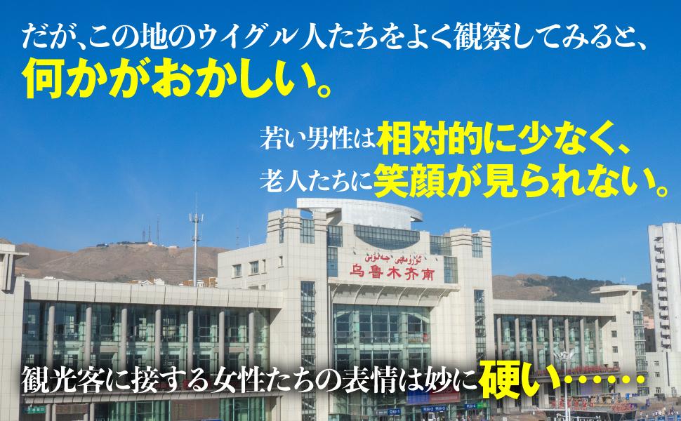 ウイグル人 男性 老人 笑顔 観光客 女性 表情 硬い 民族迫害 起源 現在 福島香織