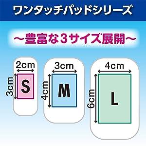 3サイズ展開 ワンタッチパッドシリーズ 白十字
