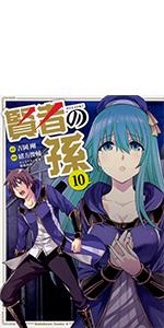 賢者の孫 (10) (角川コミックス・エース)