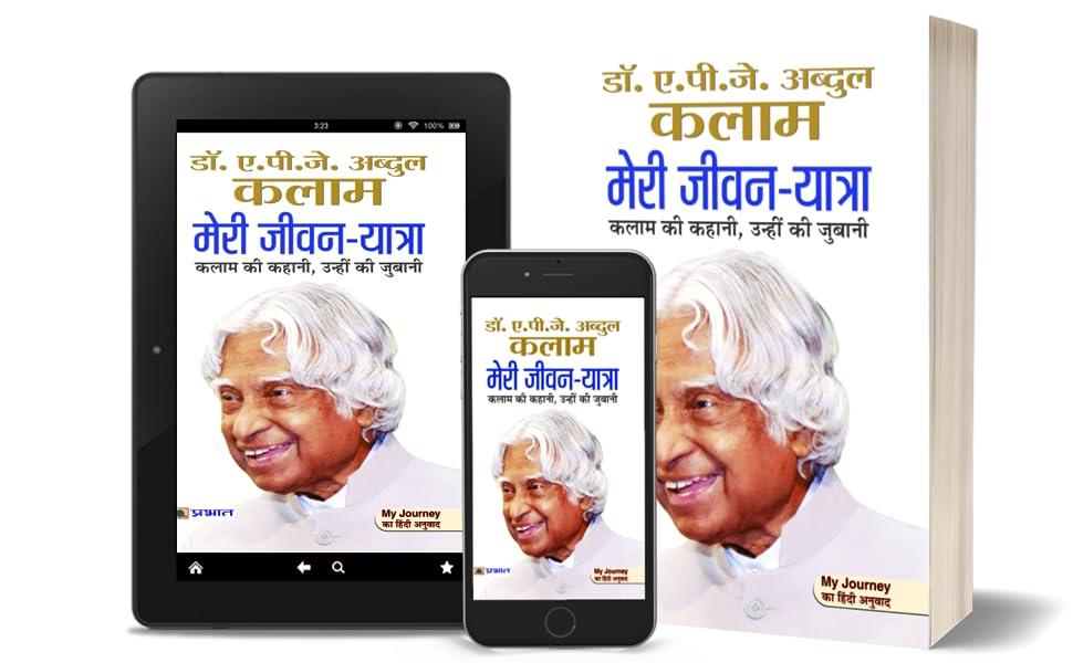 Meri Jeevan Yatra By Dr. A.p.j. Abdul Kalam