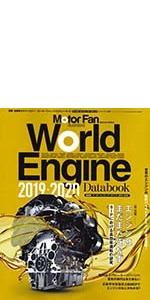 ワールド  データブック 2019 2020 モーターファン 自動車 テクノロジー エンジニア  エンジン 手帖 博士のエンジン手帳 畑村 耕一 はたむら こういち モーターファンイラストレーテッド