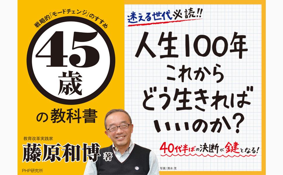 藤原和博 45歳