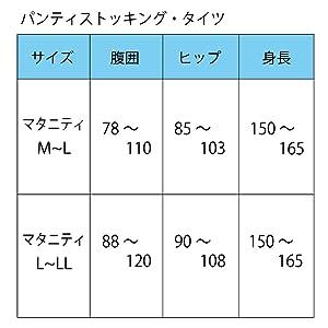 パンティストッキング・タイツサイズ表