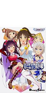 アイドルマスター シンデレラガールズ シンデレラガールズ劇場(8) (電撃コミックスEX)