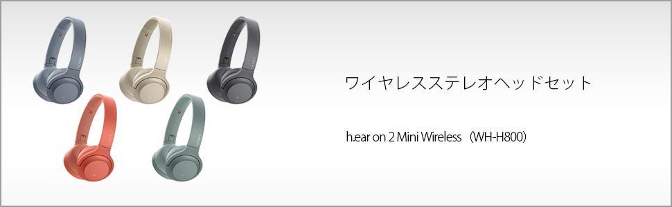 ワイヤレスステレオヘッドセットh.ear on 2 Mini Wireless(WH-H800)