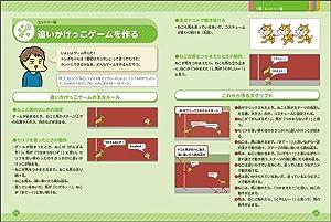 ジュニア・プログラミング ゲーム