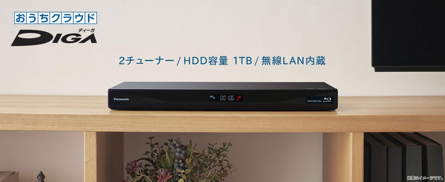 パナソニック 1TB 2チューナー ブルーレイレコーダー 4Kアップコンバート対応 おうちクラウドDIGA DMR-BCW1060