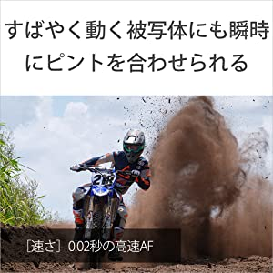 [速さ]0.02秒の高速AF