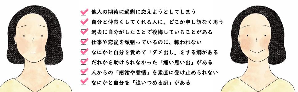 罪悪感 自己肯定感 自己啓発 根本 裕幸 HSP まじめ 頑張りすぎ 日本人 ベストセラー 心理 愛するということ カウンセラー 心理学 自己啓発 ながしまひろみ 幸福論