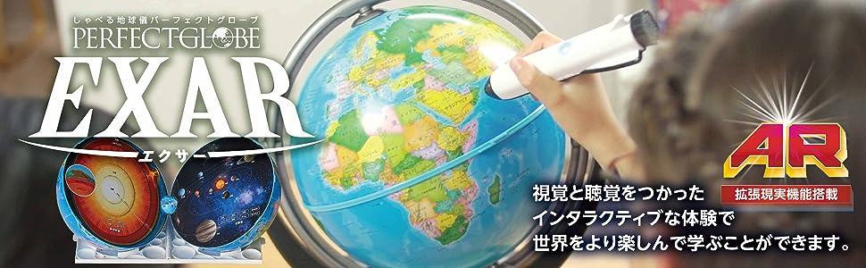 地球儀 パーフェクトグローブ エクサー EXAR しゃべる地球儀
