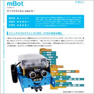mBot プログラミング