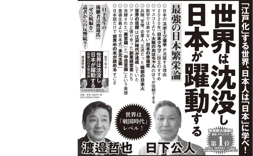 日本人論,日本論,江戸,江戸化,戦前