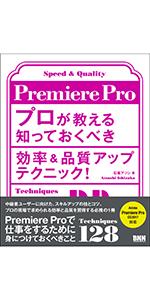 premiere pro 効率&品質アップ