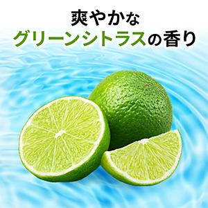 爽やかなグリーンシトラスの香り