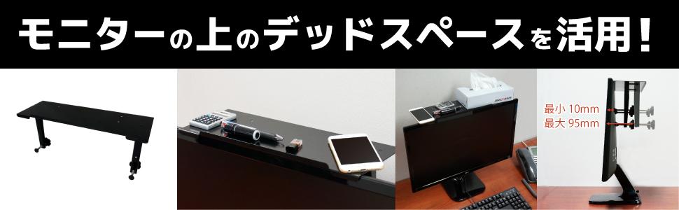 メタルベースDUFF ダフ モニター ディスプレイ 液晶 上のデッドスペースを有効活用