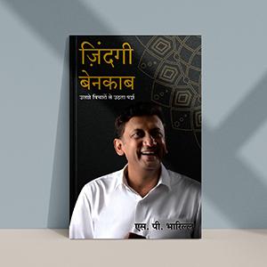Zindagi Benakaab By S. P. Bharill