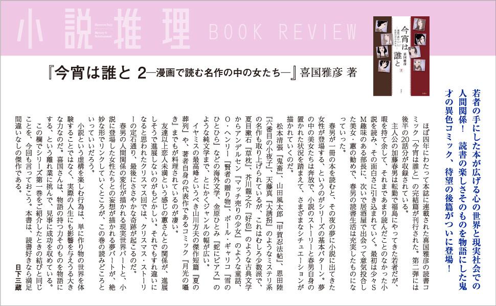 今宵は誰と 漫画で読む名作の中の女たち 小説推理 喜国雅彦 双葉社