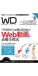 Web Designing2019年8月号
