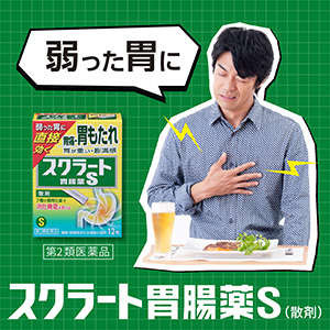 胃が弱って痛いあなたには『スクラート胃腸薬S(散剤)』