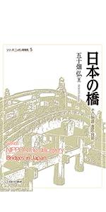 日本の橋 ブリッジ