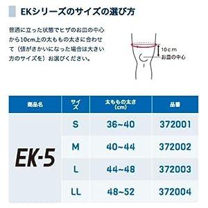 ザムスト ひざサポーター EK-5