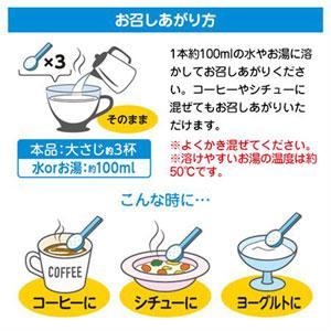 ヨーグルト シチュー コーヒー 召し上がり方 水 お湯 ミルク