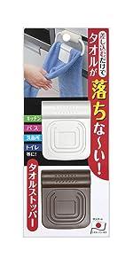 サンコー タオルのズレを防止 簡単タオルストッパー 2色入 白茶 AF-03