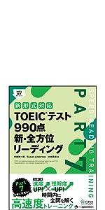 """TOEIC リーディング パート7 """"Part 7"""""""