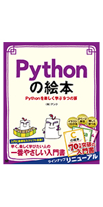 Pythonの絵本