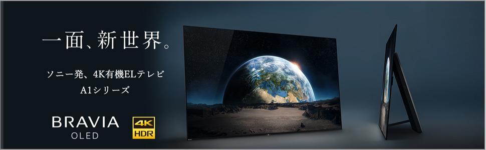一瞬で引き込まれる、漆黒の美と、そのたたずまいから生まれる音。ソニー発、4K有機ELテレビ 吸いこまれるような黒を表現できる有機ELパネルを採用。さらに、有機ELパネルの映像表現力を最大限に引き出す