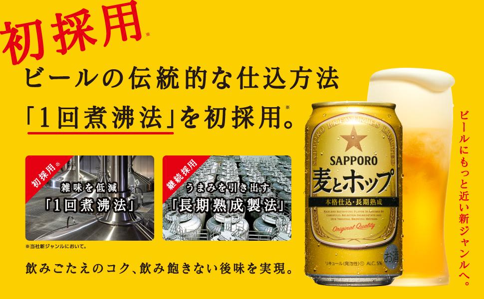 【初採用】うまみを引き出す「長期熟成製法」に加え、ビールの伝統的な仕込方法「1回煮沸法」を初採用。