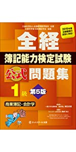 全経簿記能力検定試験公式問題集1級 商業簿記・会計学 第5版