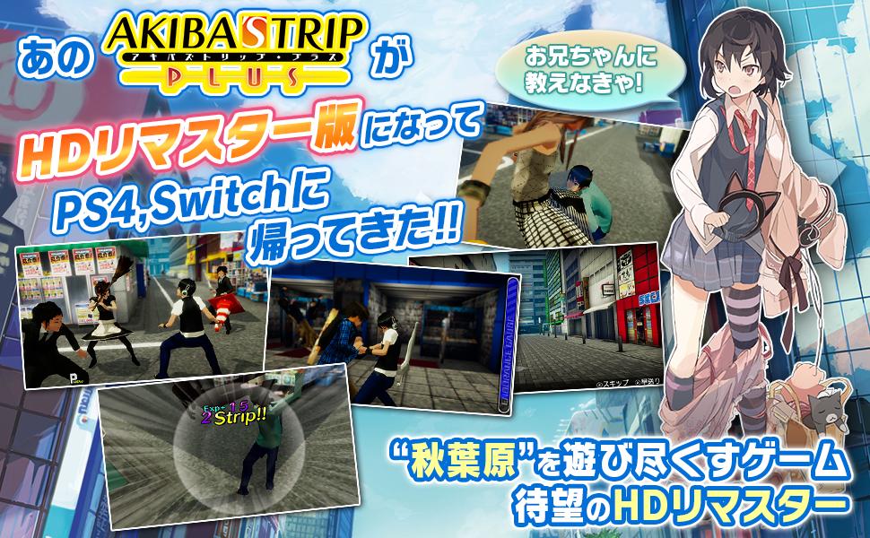 決めろ!ストリップアクション!! 脱衣アクションアドベンチャーゲームの金字塔がHDリマスター版になって復活します!