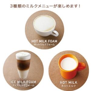 3種類のミルクメニュー